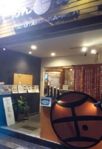 marutama gaikan1 206x300 - らーめんまる玉は鶏パイタンのパイオニア?大島店で真髄を堪能!