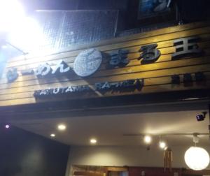 marutama gaikan2 300x252 - らーめんまる玉は鶏パイタンのパイオニア?大島店で真髄を堪能!
