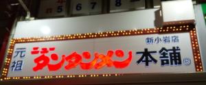 newtantan3 300x124 - 元祖ニュータンタンメン本舗の新小岩店は本店の味?