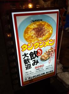 newtantan4 220x300 - 元祖ニュータンタンメン本舗の新小岩店は本店の味?