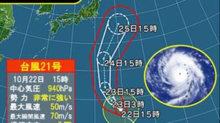 taifu21 shinro 320x180 - 台風21号の進路は?備えはどうすればよい?