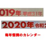 carendar eyecatch 150x150 - 昭和懐メロ!作詞家売野雅勇さん、チェッカーズや矢沢永吉さんの曲も