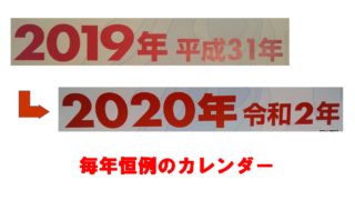 carendar eyecatch 320x180 - ビックカメラグループの2020年カレンダー配布終了?