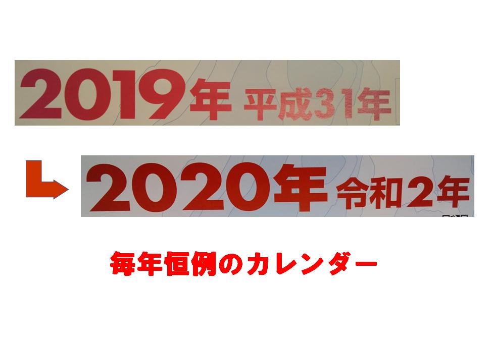 carendar eyecatch - ビックカメラグループの2020年カレンダー配布終了?