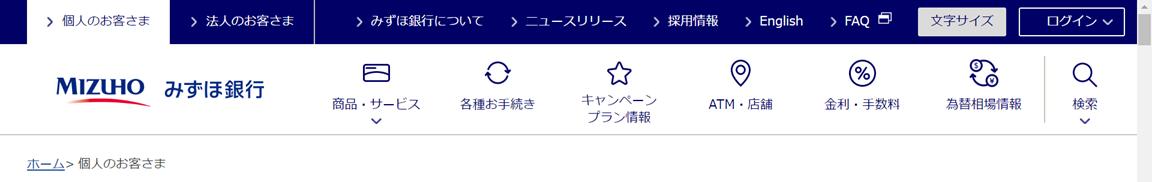 ginkoatm mizuho top - 【2019-2020】メガバンク中心各主要銀行の年末年始の営業と手数料