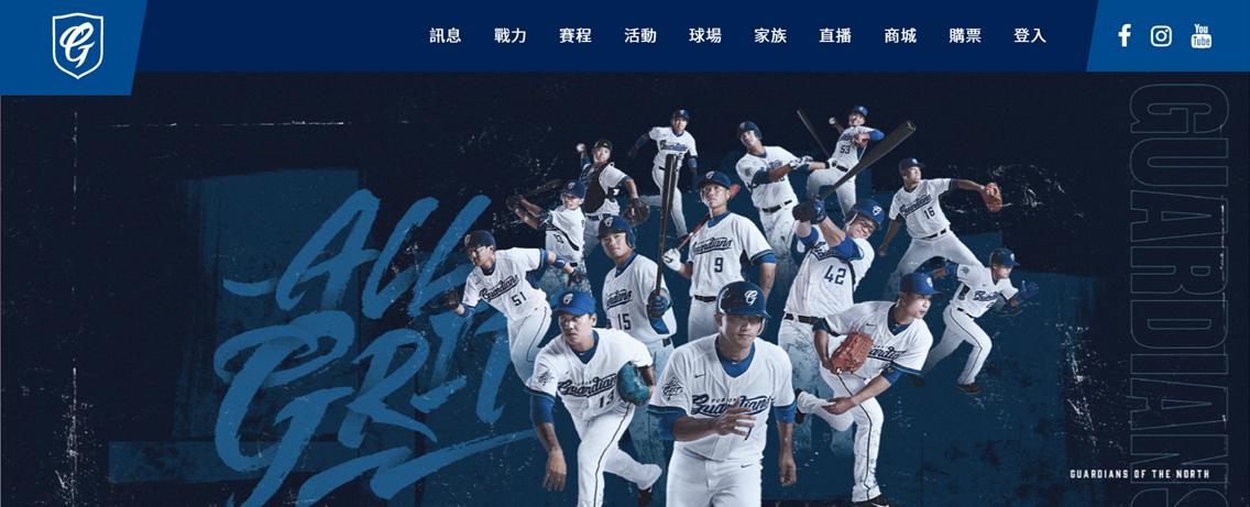 taiwan fubon guardians - 台湾プロ野球がおもしろい!その歴史と文化は?NPBとの違いは?