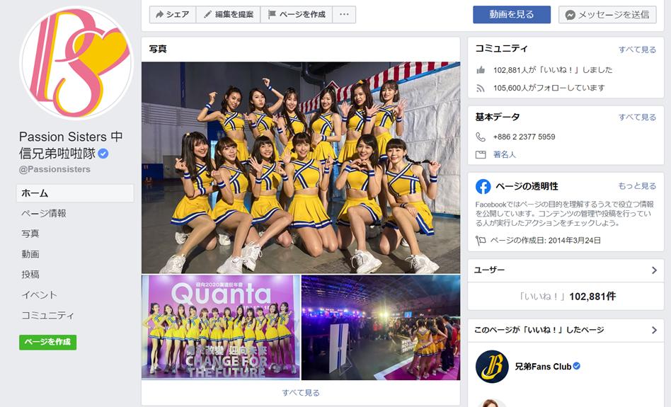 taiwan passion facebook - 台湾プロ野球がおもしろい!その歴史と文化は?NPBとの違いは?