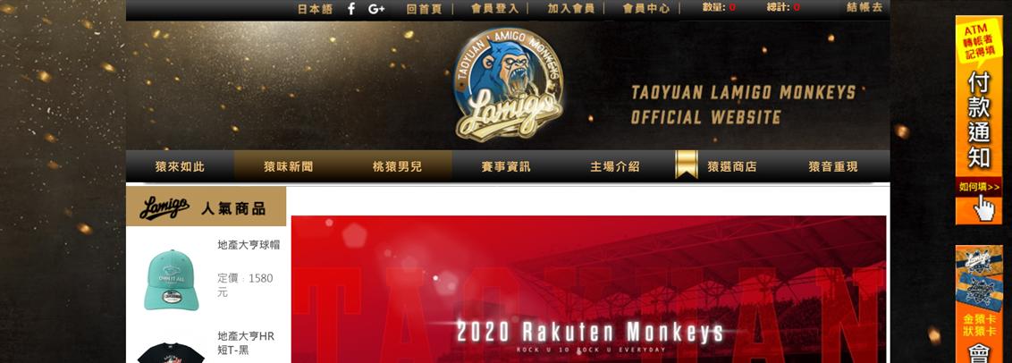 taiwan rakuten monkeys - 台湾プロ野球がおもしろい!その歴史と文化は?NPBとの違いは?