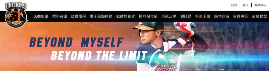 taiwan touitu lions - 台湾プロ野球がおもしろい!その歴史と文化は?NPBとの違いは?