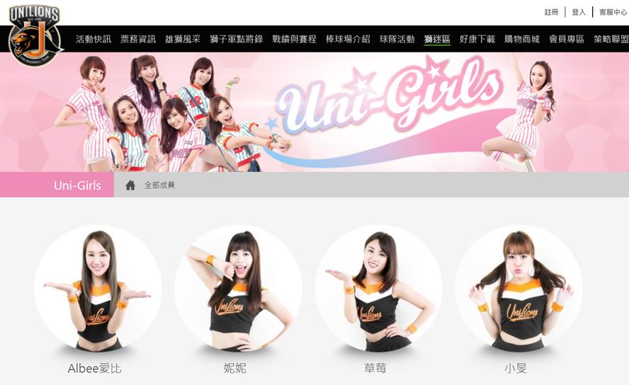 taiwan touitu uni girls - 台湾プロ野球がおもしろい!その歴史と文化は?NPBとの違いは?