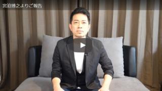 miyasako youtube 320x180 - 宮迫博之さんyoutubeに登場!何を語ったのか?例の件の真相は?