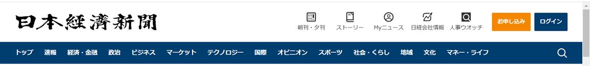 nikkei hptop - すかいらーくホールディングスが24時間営業廃止になった背景は?