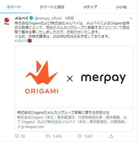 origami melpay tweet - origamiペイがメルペイにより買収!どうなるpay勢力模様