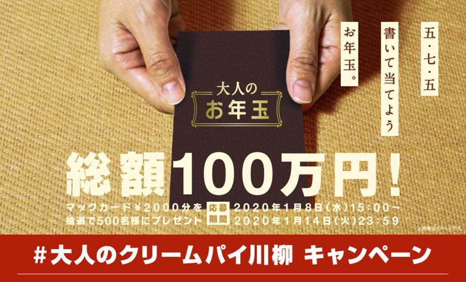 otona cream syousailink - 大人のクリームパイ川柳リツイートでお得にマックカードをゲット!
