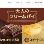 otona cream top 150x150 - 【2019最新】力を使わずに移動!大人の乗り物とは?