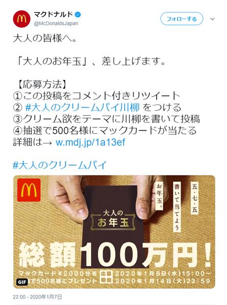 otona cream twitter - 大人のクリームパイ川柳リツイートでお得にマックカードをゲット!