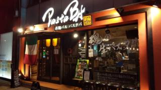 pastaba gaikan 320x180 - 魂の生パスタ!洋麺バルPastaBA(パスタバ)ってどうよ?
