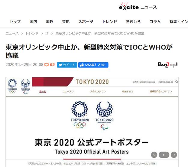 tokyo2020 iocandwho - 東京オリンピック中止?新型コロナウイルスでIOCとWHOが協議!
