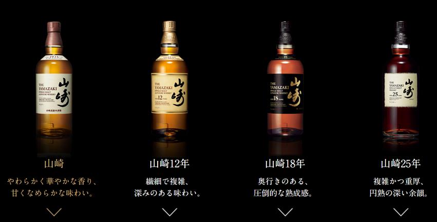yamazaki lineup - 山崎55年をサントリーが発売!100本限定1本300万円で販売!