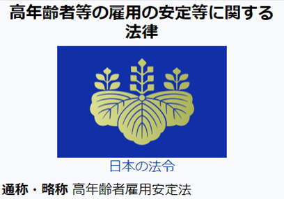 70syugyo seifu - 70歳まで雇用してもらえる?高年齢者雇用安定法の改正案とは?