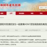china toriinflu 150x150 - 新型コロナウイルス感染拡大中!中国の首都北京のどうなってるの?