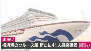 diamondprincess 3 320x180 - 横浜発豪華客船から新型コロナウイルス10名感染!渡航ルートは?