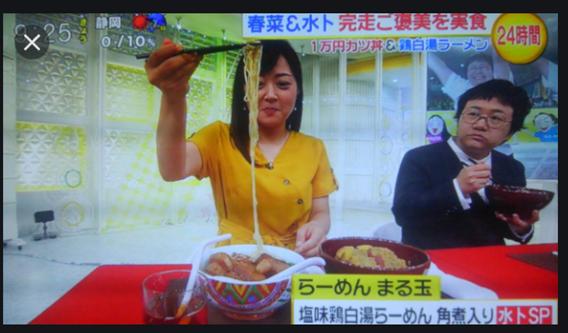 miuraana gohoubi1 - 水卜アナウンサーのご褒美ラーメンってなにラーメン?どこのお店?