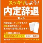 naiteijitai set 150x150 - SMBC日本シリーズ2019 読売ジャイアンツに勝機はあるか?
