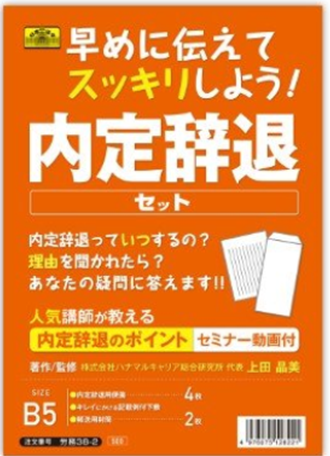 naiteijitai set - 70歳まで雇用してもらえる?高年齢者雇用安定法の改正案とは?