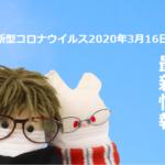 0316corona eyecatch 150x150 - 山崎アンナ選手プロフィール!出身地や中学高校、彼氏はいるの?