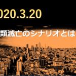 0320metsubo 150x150 - 台湾プロ野球がおもしろい!その歴史と文化は?NPBとの違いは?