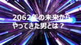 2062title 160x90 - 2062年から来た未来人が「3.11」を予言?これからの世界は?