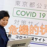 corona kiki 150x150 - 新型コロナウイルスの予防は食べ物でできるか?外食でのポイントは?