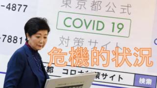 corona kiki 320x180 - 新型コロナ3/29最新情報まとめ!東京と首都圏は外出自粛体制!