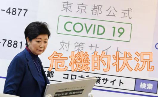 corona kiki - 新型コロナ3/29最新情報まとめ!東京と首都圏は外出自粛体制!