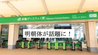 takanawagateway 3eyecatch 320x180 - 高輪ゲートウェイ駅開業!場所は?デザインは?看板文字は明朝体?