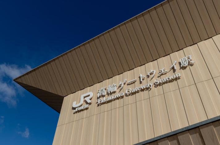takanawagateway 7design - 高輪ゲートウェイ駅開業!場所は?デザインは?看板文字は明朝体?