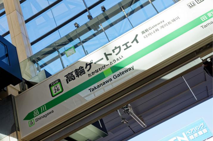 takanawagateway 8 - 高輪ゲートウェイ駅開業!場所は?デザインは?看板文字は明朝体?