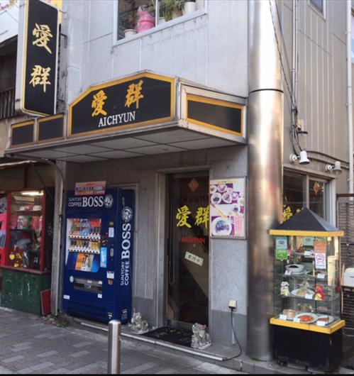 yokohama chukagai aichun1 - 横浜中華街でおすすめのお店を地元民が厳選紹介!取材情報もプラス