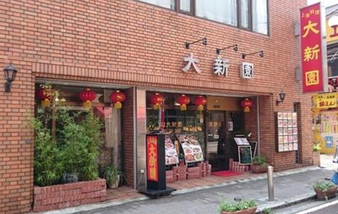 yokohama chukagai daishinen1 - 横浜中華街でおすすめのお店を地元民が厳選紹介!取材情報もプラス
