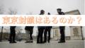 rockdown tokyo title 120x68 - 豊田真由子さんバイキングに今日は出演?わかりやすい解説で評判!