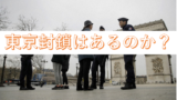rockdown tokyo title 160x90 - ロックダウンが東京であったら外出自粛の強制力は?海外の事情も!