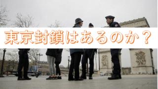 rockdown tokyo title 320x180 - ロックダウンが東京であったら外出自粛の強制力は?海外の事情も!
