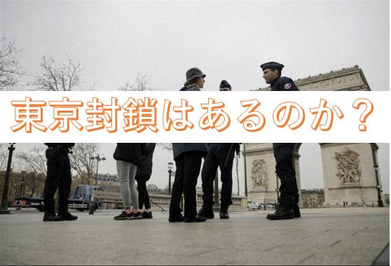 rockdown tokyo title - ロックダウンが東京であったら外出自粛の強制力は?海外の事情も!