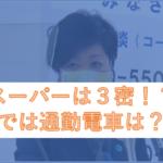 super3mitsu 150x150 - 新型コロナウイルス日本国内で感染拡大!渡航抑制の9か国とは?