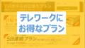 terework eyecatch 120x68 - 昭和懐メロ!作詞家売野雅勇さん、チェッカーズや矢沢永吉さんの曲も