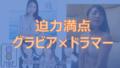 oosaki eyecatch 120x68 - やっちゃんねる「工場派遣×46歳×孤独」YouTuberの何故?
