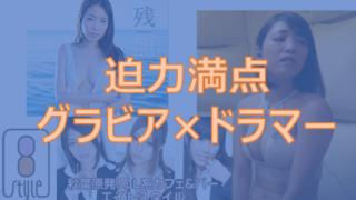 oosaki eyecatch 320x180 - グラドル×巨乳×ドラマーの大崎由希さんがyoutubeに登場!