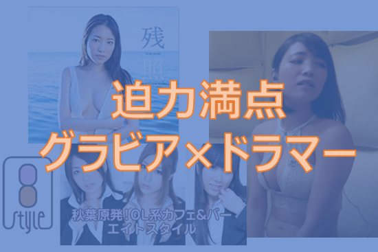 oosaki eyecatch - グラドル×巨乳×ドラマーの大崎由希さんがyoutubeに登場!