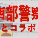 seibu eyecatch 150x150 - すかいらーくホールディングスが24時間営業廃止になった背景は?